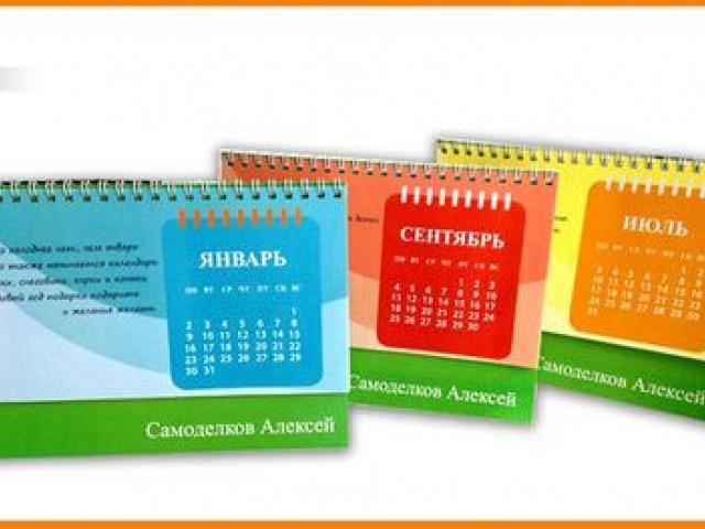 Стартовал сезон календарей и праздничных открыток!