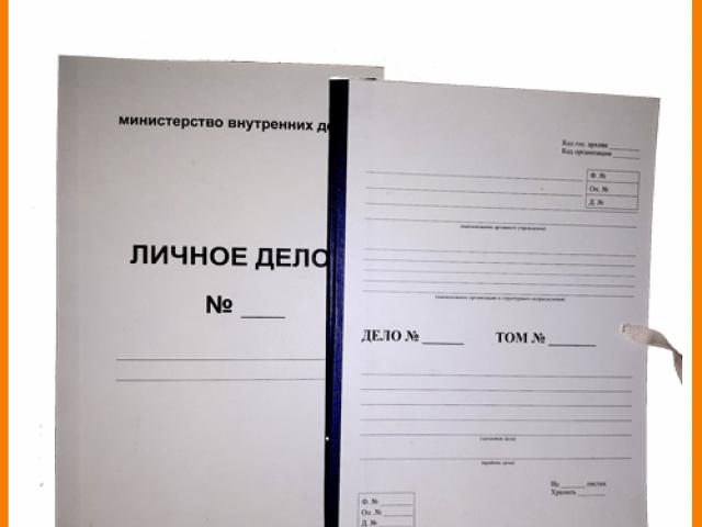 Папки личное дело