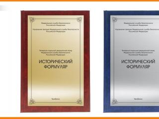 istoricheskij-formulyar-papka-min