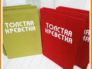 papka_menu_iz_tkani