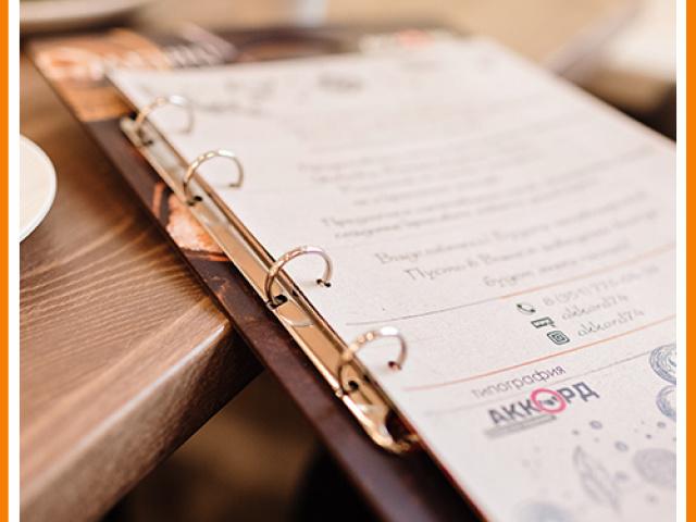 Папки меню для кафе и ресторанов