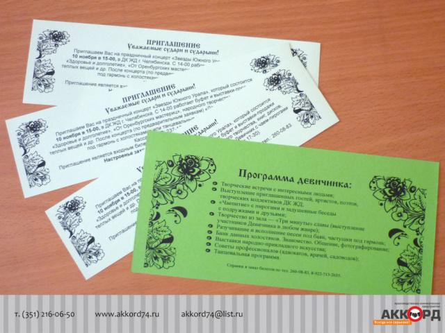 Печать и изготовление фирменных бланков