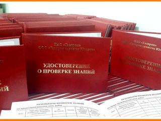 udostovereniya-010-min