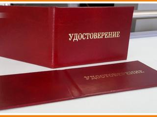 udostovereniya-012-min