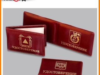 udostovereniya-iz-natur-kozhi---020